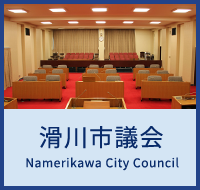 滑川市議会 Namerikawa City Council