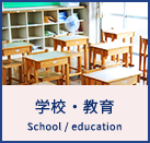 学校・教育 School / education