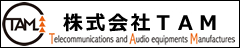 株式会社TAM Telecommunications and Audio equipments Manufactures