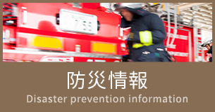 防災情報 Disaster prevention information