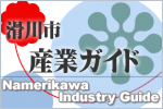 滑川市 産業ガイド Namerikawa Industry Guide