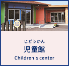 児童館 Children's center