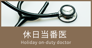 休日当番医 Holiday on-duty doctor